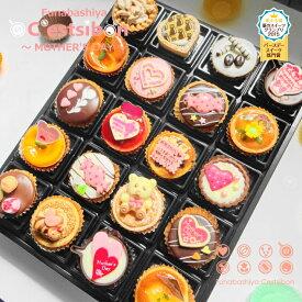 【母の日】セシボン-C'estsibon-マザーズプチケーキ20個入 母の日 お菓子 ギフト プレゼント タルト カップケーキ プチギフト プチフール お祝い 誕生日 母の日ギフト 遅れてごめんね ありがとう 冷蔵 船橋屋