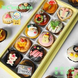 【受付終了しました】セシボン-C'estsibon-クリスマスプチケーキ10個入 クリスマス お歳暮 ケーキ プレゼント クリスマスケーキ 誕生日 スイーツ お取り寄せ プチギフト ギフト パーティー お菓子 洋菓子 冷蔵