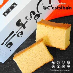 セシボン-C'estsibon-カステラ-Castella-【船橋屋】【瀬止凡】【常温or冷蔵】