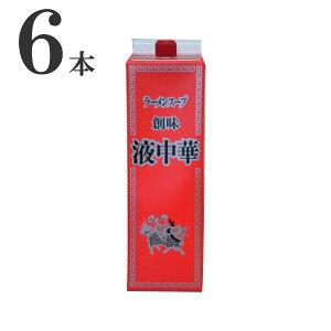 創味食品 ラーメンスープ 液中華 1.8L×6本