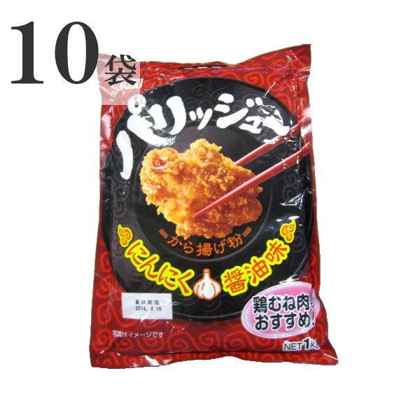 【送料無料】昭和産業 パリッジュ〜 から揚げ粉 にんにく醤油味 1kg×10袋