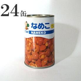 【送料無料*沖縄以外】天狗缶詰 なめこ つぼみ 400g(200g)×24缶