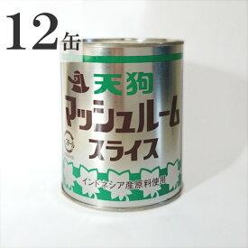 天狗缶詰 マッシュルーム スライス 800g(450g)×12缶