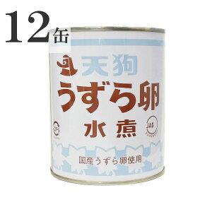 天狗缶詰 国産 うずら卵 水煮 430g(55〜65個) 2号缶×12缶