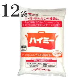 【送料無料*沖縄以外】味の素 ハイミー 1kg×12袋