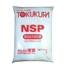 徳倉 NSP 難固結性新粉糖 5kg