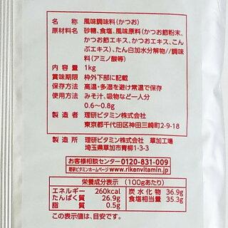 リケン和風だしの素1kg
