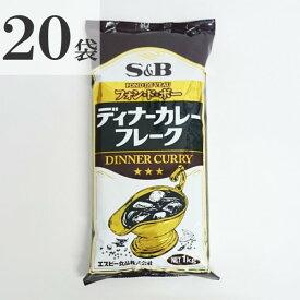 エスビー食品 ディナーカレー フレーク 1kg×20袋