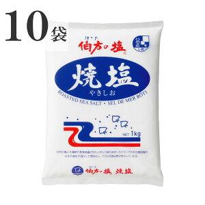 伯方塩業 伯方の塩 焼塩 1kg×10袋