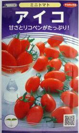 【サカタのタネ】アイコミニトマト 17粒