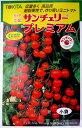 【トキタ種苗】サンチェリープレミアムミニトマト 15粒