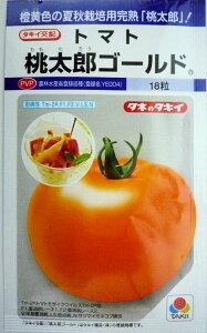 【タキイ種苗】桃太郎ゴールドトマト 18粒