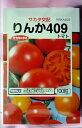 【サカタのタネ】りんか409トマト 100粒