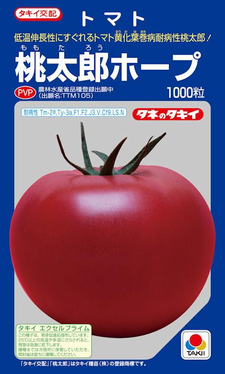 【タキイ種苗】桃太郎ホープトマト 1000粒