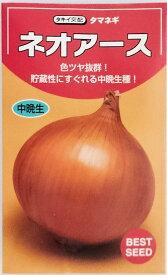 【タキイ種苗】ネオアース玉葱 20ml