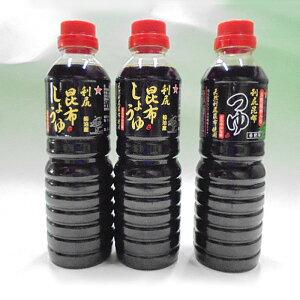 昆布醤油、昆布つゆセット【送料込み】【代引不可】【同梱不可】