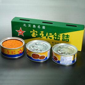 宝うに缶詰 エゾバフンウニ3個セット