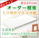 【オレフィンシート:厚さ20mm】ミリ単位オーダーメイド棚板 合計1501〜1900mmまで