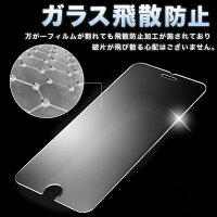 iPhoneXフィルムiPhone8フィルムiPhone8PlusフィルムiPhone7フィルムiPhone7PlusフィルムiPhone6フィルムiPhone6PlusフィルムiPhone6sフィルムiPhone6sPlusフィルムiPhone5保護フィルム液晶保護フィルム強化ガラス表面硬度9H保護フィルムガラスフィルム