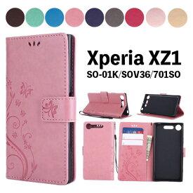 スマホケース SONY Xperia XZ1ケース 手帳型スマホケース 薄型 Xperia XZ1 手帳型スマホケース 二つ折り 磁石 Xperia XZ1 SO-01K/SOV36/701SOケース 花柄 ソニー エクスペリア XZ1ケース 手帳型スマホケース レザー 磁石付き Xperia XZ1ケース Xperia XZ1 レザー