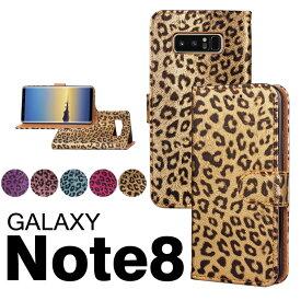 スマホケース Galaxy Note8ケース ヒョウ柄 Galaxy Note8 手帳型 手帳型スマホケース Galaxy Note8 可愛い Galaxy Note8 手帳型スマホケース ギャラクシーノート8ケース カード入れ 磁石 Galaxy Note8専用ケース SCV37 SC-01Kケース スマホ おしゃれ 皮 革