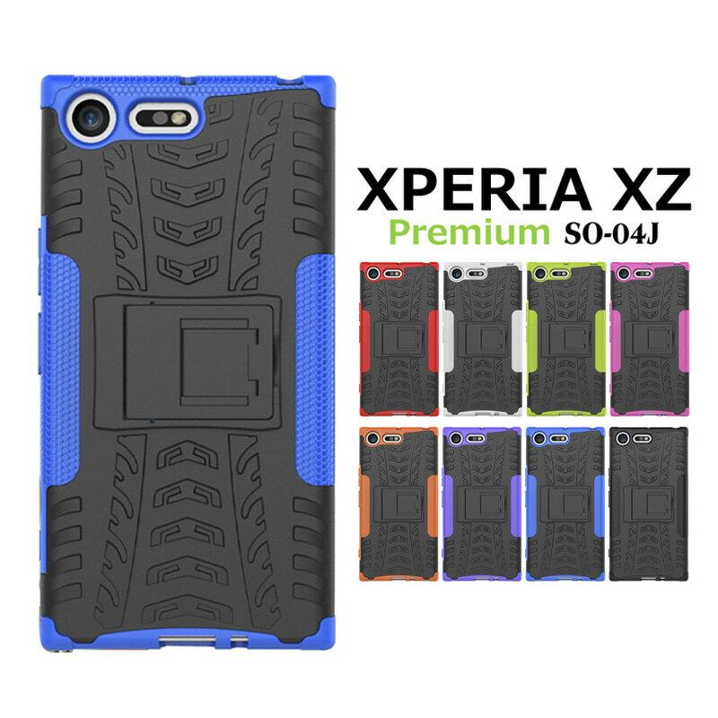 スマホケース Xperia XZ Premiumケース スタンド機能 Xperia XZ Premium PC ハードケース TPU+PC Xperia XZ Premium SO-04Jケース Xperia XZ Premium背面ケース Xperia XZ Premium 専用ケース docomo ドコモ 背面保護 スタンド付きケース バンパーケース