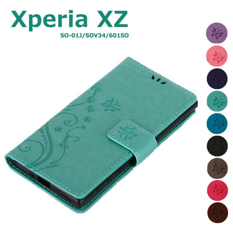 スマホケース Xperia XZケース 手帳型スマホケース 蝶柄 花柄 Xperia XZ エクスペリア・エックスゼットケース Xperia XZ 手帳型スマホケース オシャレ カード入れ Xperia XZ財布ケース SO-01J SOV34 601SO ケース スマホ 横開き かわいい Xperia XZ ソニーケース