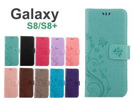 スマホケース Galaxy S8ケース 手帳型スマホケース 花柄 Galaxy S8+ケース 耐衝撃 Galaxy S8手帳型スマホケース Galaxy S8+ Galaxy S8+ シンプル ストラップホール付き ギャラクシーS8ケース カード入れ 横置きギャラクシーS8+ケース PUレザー スタンド機能 スマホケース