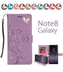 スマホケース Galaxy Note8ケース 手帳型スマホケース Galaxy Note8 花柄 ギャラクシーノート8 SC-01Kケース SCV37ケース Galaxy Note8手帳型スマホケース Galaxy Note8手帳型 ギャラクシーノート8ケース ギャラクシーケース カード入れ Galaxy Note8専用ケース