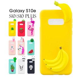 Galaxy S10ケース Galaxy S10 Plusケース Galaxy S10eケース 背面保護 galaxy S10 galaxy S10 Plus galaxy S10eスマホカバー 軽量 薄型 ギャラクシーS10ケース tpu かわいい ギャラクシーS10 Plusケース バナナ イチゴ ギャラクシーS10eケース 背面 柔らかい スマホケース