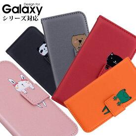 スマホケース Galaxy A20 A41 S20 s20 Plus S10 s10 Plus S8 S8+ S9 S9 plus s7 edge galaxy A7 ケース 手帳型 galaxy A7 カバー 動物柄 ギャラクシーS10プラスケース S7 edge sc-02h scv33 手帳ケース かわいい Galaxy a20 シンプル galaxy a41ケース 可愛い