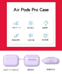 airpodsproケース