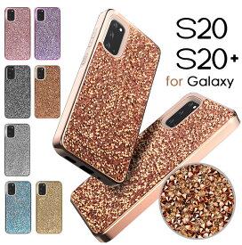 在庫限りで販売終了 スマホケース Galaxy s20 S20+ s20 plus ケース 背面保護 ギャラクシーS20カバー キラキラ galaxy s20 カバー 耐衝撃 Galaxy S20 Plus SCG02 5G SC-52A ラインストーン galaxy s20 plusケース かわいい ギャラクシーs20 plusケース シンプル Galaxy s20