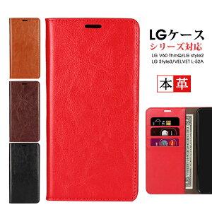 スマホケース LG V60 ThinQ LG style2 L-01Lケース LG Style 3 L-41A カバー 手帳型 エルジー V60 シンキューケース 本革 牛革 LG スタイル2ケース lg v60 thinqケース おしゃれ LG style2 L-01Lカバー マグネットな
