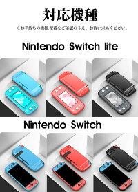 NintendoSwitchLiteケース耐衝撃SwitchLiteソフトTPUケースSwitchLite保護ケースシリコンニンテンドースイッチライト任天堂ニンテンドースイッチケースシリコンカバー柔らかいswitchlite背面カバー着脱簡単nintendoswitchケース放熱設計