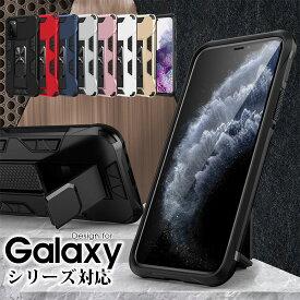 スマホケース Galaxy S21 S21+ S20 S21 Ultra S20 Plus S20+ S10+ S10 S9 S9+ Note10+ Note 20 Ultra ケース リング付き ギャラクシーS21プラス カバー 背面保護 galaxy S10 plusケース スタンド機能 Galaxy S21ケース 二重構造 Galaxy S9ケース 耐衝撃 galaxy S20ケース