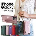 スマホケース おしゃれ かわいい iPhone SE 第2世代 iPhone 12 mini 12 12 Pro 12 Pro Max 11 11 Pro 11 Pro Max X Xs XR Xs Max 7 8 7 Plus 8Plus 6s plus 6 6S 6 Plus ケース ベルト付き iphone se カバー 背面保護 iphone11ケース アイフォン12 カード収納 ストラップ付き