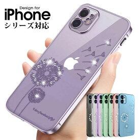 スマホケース iPhone 12 mini iPhone 12 iPhone 12 Pro iPhone 12 Pro Max ケース 背面保護 iphone 12 カバー 衝撃吸収 iPhone 12 proケース ソフトケース アイフォン12プロケース 透明 クリアケース アイフォン12ケース キラキラ iPhone 12 miniケース