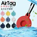 AirTag ケース シリコン素材 カバー アップル エアタグケース アクセサリー 収納 保護 ソフトケース airTag ケース カ…