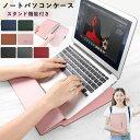 11-15インチ 3in1 ノートパソコンケース Laptop CASE ポーチ付き ケーブルバンド スタンド機能 横型 Lenovo MacBook P…