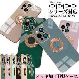 スマホケース OPPO Find X3 Proケース メッキ加工 OPPO Reno5 Aケース 衝撃吸収 リングホルダー OPPO Reno5 aケース 落下防止 オッポ リノ レノ 5 Aカバー リング付き オッポ ファインド X3 プロケース シンプル OPPO find x3 Proケース 超薄 軽量