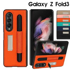 スマホケース Galaxy Z Fold3 5G SCG11 SC-55Bケース 本革 ギャラクシー ゼット フォールド3 5Gカバー 軽量 薄型 Galaxy z fold3 5Gカバー ペンホルダー付き ギャラクシー Z Fold3ケース 耐衝撃 ギャラクシー