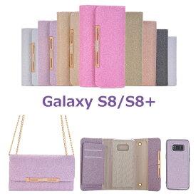 スマホケース Galaxy S8ケース Galaxy S8+ケース 手帳型スマホケース ギャラクシーS8 斜めがけ Galaxy S8+ ショルダー Galaxy S8 手帳型 スマホポシェット Galaxy S8+ 手帳型 スマホ バッグ キラキラ 女性 チェーン付き チェーンバッグ