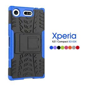 スマホケース Xperia XZ1 Compact ケース 全面保護 Xperia XZ1 Compact 耐衝撃 TPUケース Xperia XZ1 Compact バンパーケース TPU ソフトケース Xperia XZ1 Compact背面ケース TPU+PC ケース Xperia XZ1 Compact SO-02Kケース スタンド付き 軽量