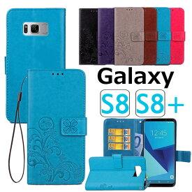 スマホケース Galaxy S8ケース 花柄 四葉のクローバー Galaxy S8 Plus ケース ギャラクシーS8ケース 手帳型スマホケース GalaxyS8+ケース オシャレ ギャラクシーS8+ケース カード入れ Galaxy S8手帳型 Galaxy S8+手帳型 磁石 スマホ