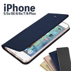 スマホケース 手帳型スマホケース iPhone8ケース iPhone8 plusケース 手帳型 iPhone7ケース iPhone7 iPhone6/6sケースiPhone6 iPhone5 手帳型iPhone5sケース 手帳型 磁石付き 薄型iPhone8 手帳型iPhone8 Plus レザー iPhoneSE 手帳型