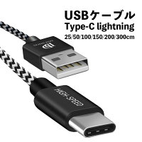 USBケーブルType-C/Lightning/MicroLightningケーブルMicroケーブルUSBケーブルiPhoneライトニングケーブルAndroidアンドロイドマイクロケーブル急速充電断線防止25CM50CM100CM150CM200CM300CMスマホケーブル充電コード充電ケーブルType-Cケーブル