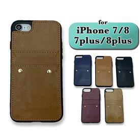 在庫限りで販売終了 スマホケース iPhone7ケース iPhone8ケース カード収納 背面 iPhone7 Plus iPhone8 Plus 耐衝撃 iPhone7 iPhone8 背面カード2枚収納 おしゃれ 製造中止