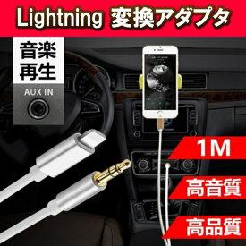 AUXケーブル iphone 車載用 オーディオケーブル ライトニング 変換ケーブル iOS12以上対応可能 高音質 音楽再生 iPhone X/8対応