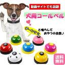 犬用コールベル トレーニング 猫 ペット 合図 呼び鈴 おもちゃ ペットトレーニング 卓上ベル チャイム カラフル 肉球 …